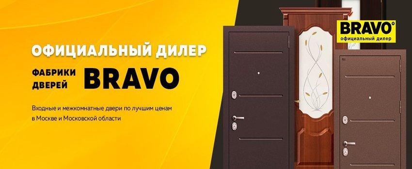 Официальный дилер Bravo