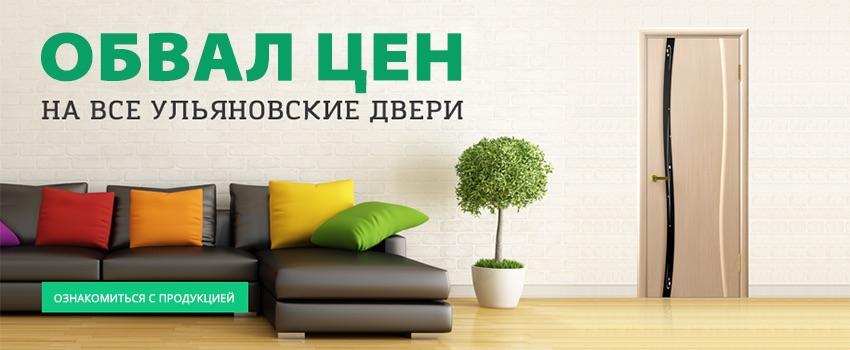 Распродажа Ульяновских дверей